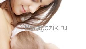 Правила прикладывания ребенка к груди