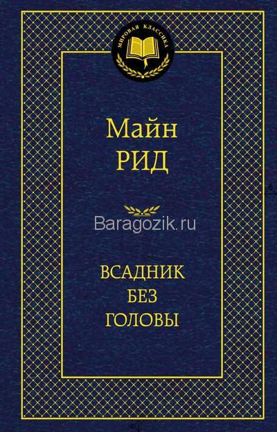 Книга сумерки 1 стефани майер читать