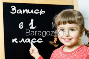 Как записать ребенка в школу в 1 класс