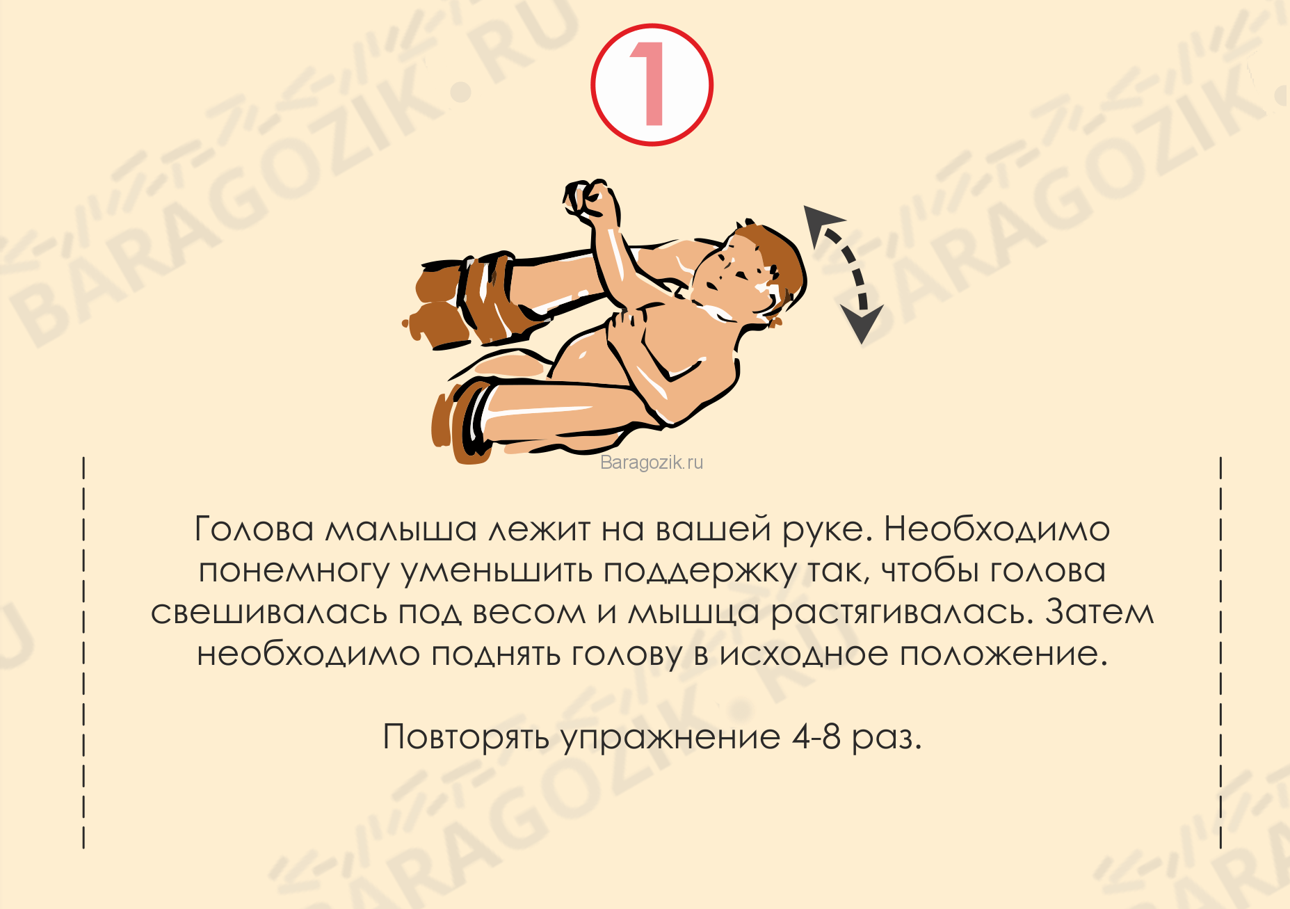 Кривошея у ребенка - упражнение 1