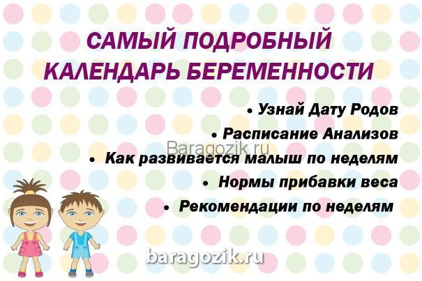 Календарь беременности по неделям развития ребенка в утробе