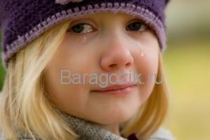 Плачь