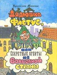 книга Дядюшка Фистус или секретные агенты из Волшебной страны