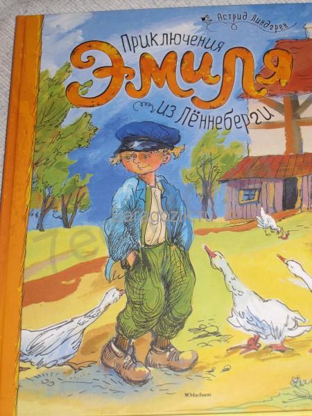 книга эмиль