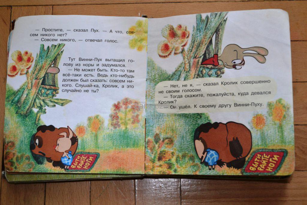книга винни-пух для детей 3-4 года