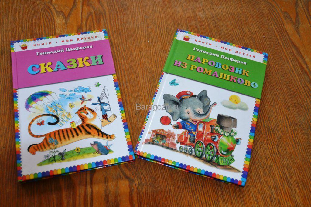 циферов книги для детей