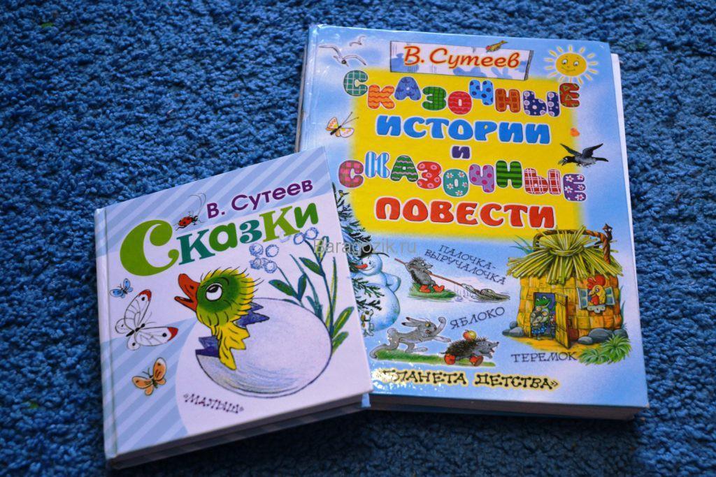 сказки сутеева для детей 2-3 лет