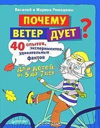 Ромодин, Ромодина «Почему ветер дует? 40 опытов, экспериментов, удивительных фактов для детей от 5 до 7 лет
