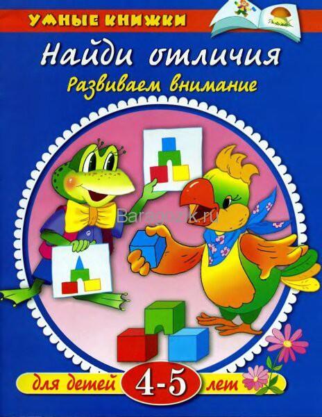 земцова умные книжки для детей 4-5 лет
