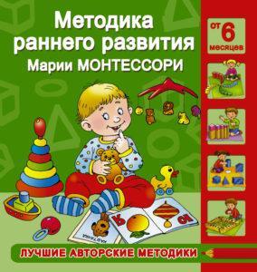 Методика раннего развития. Автор книги: Мария Монтессори