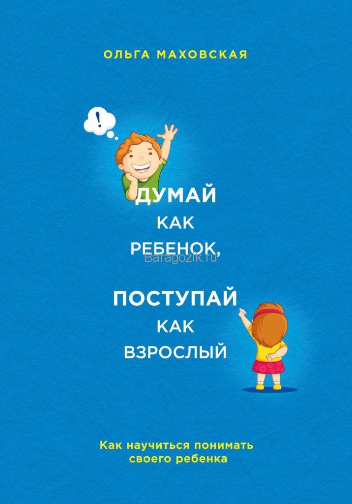 Думай как ребенок, поступай как взрослый. Автор книги: Ольга Маховская