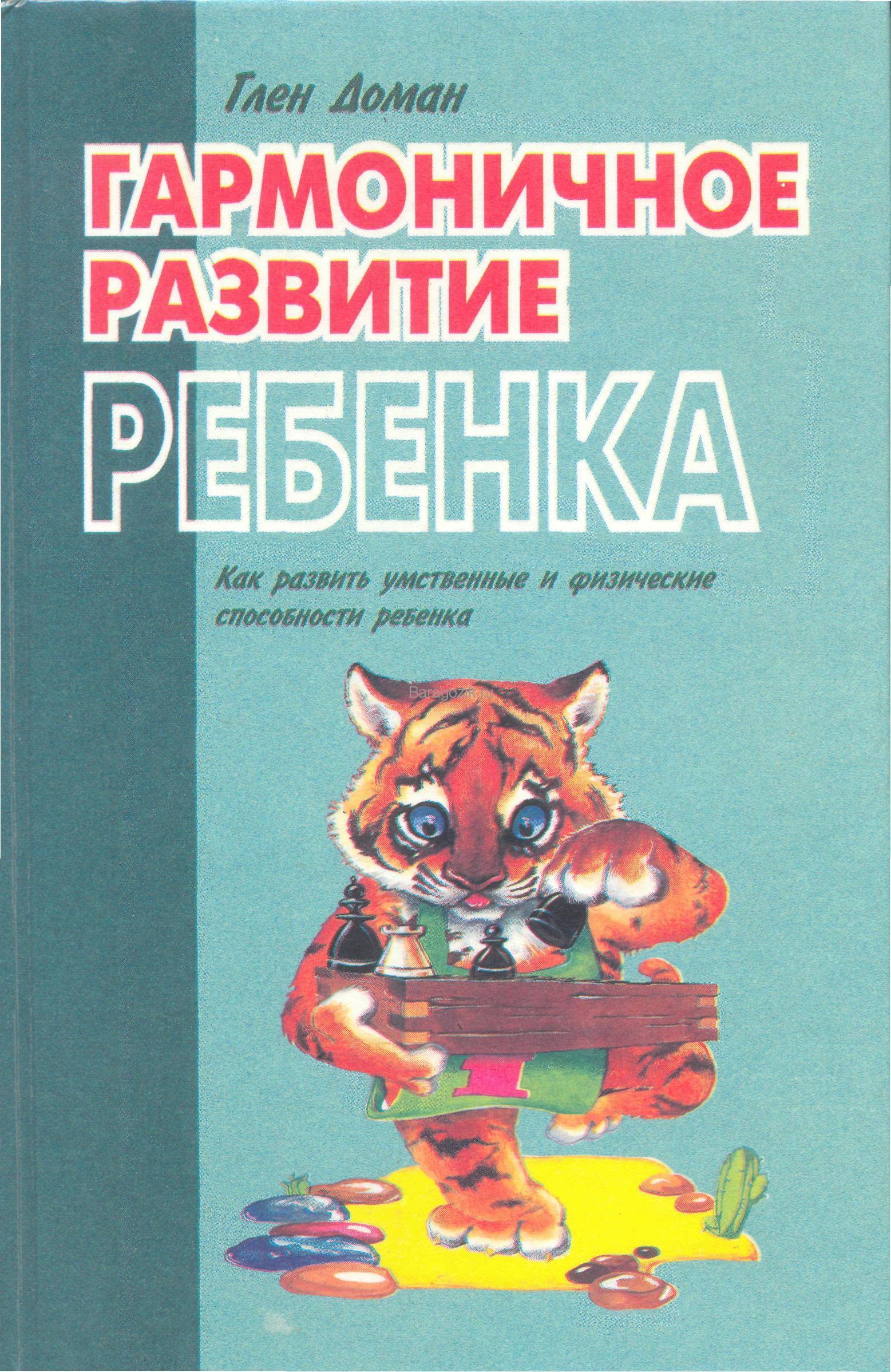 Скачать бесплатно книгу гармоничное развитие ребенка