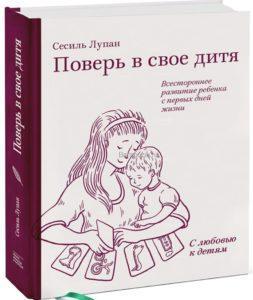Поверь в свое дитя. Автор книги: Сесиль Лупан