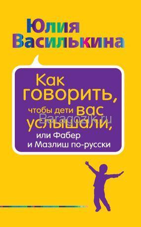 Как говорить, чтобы дети вас услышали. Автор книги: Юлия Василькина