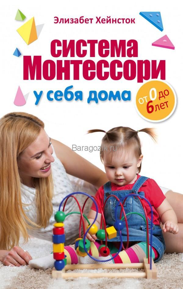 Система Монтессори у себя дома. От 0 до 6 лет. Автор книги: Элизабет Хейнсток