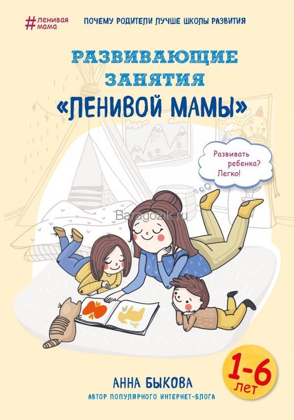 Развивающие занятия ленивой мамы. Автор книги: Анна Быкова
