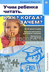 Учим ребенка читать. Автор книги: Валерия Марусяка