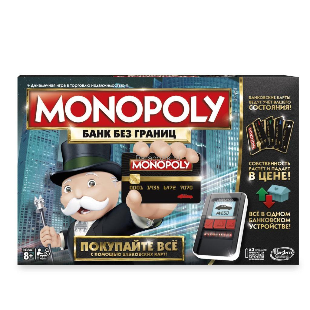 Монополия в упаковке