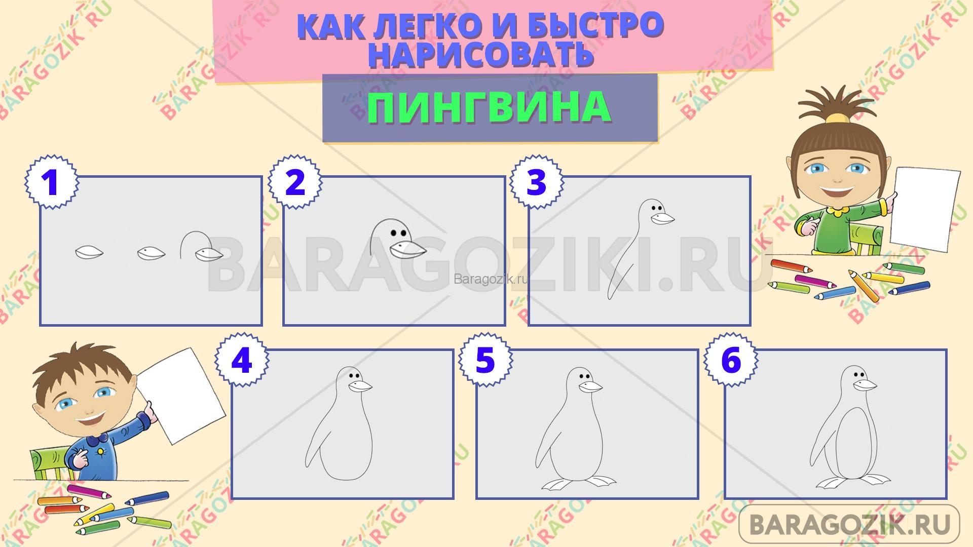 как легко нарисовать пингвина - пошаговая схема