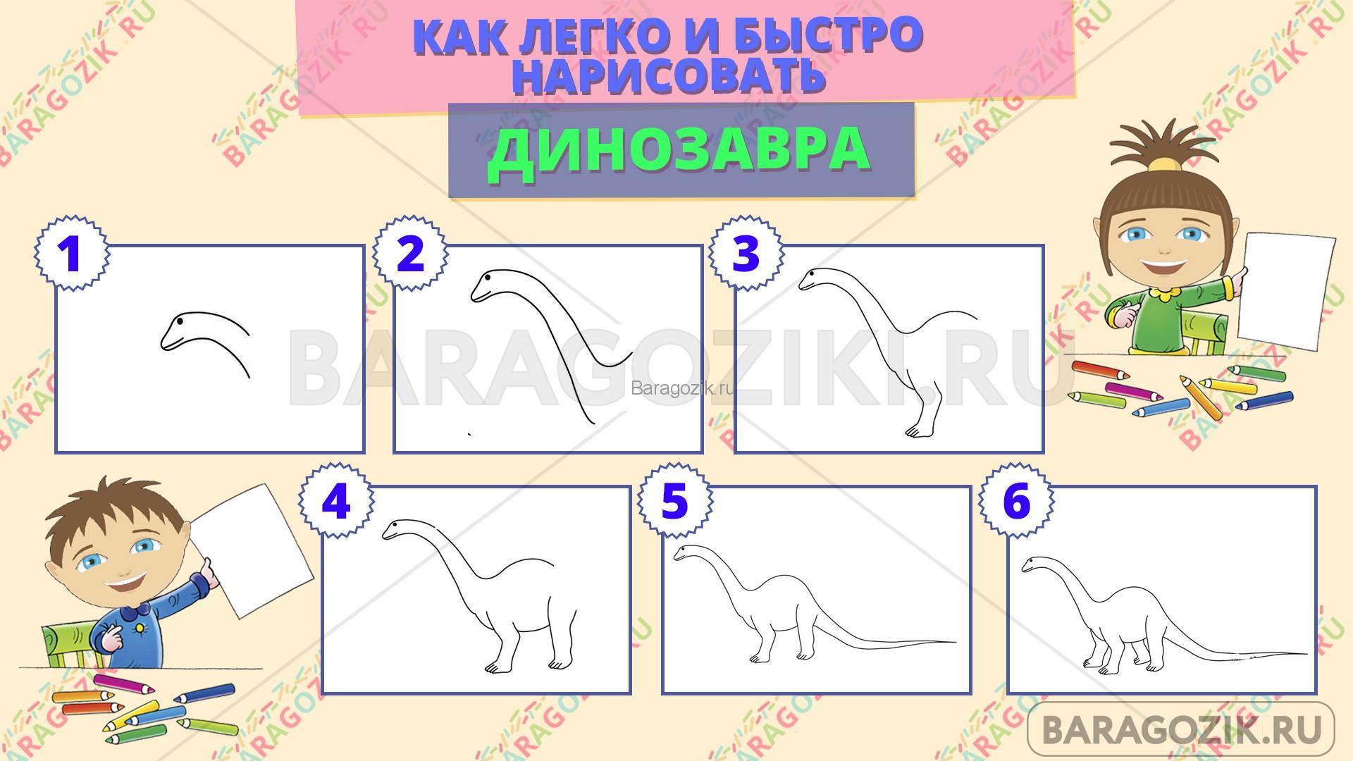 как легко нарисовать динозавра - пошаговая схема