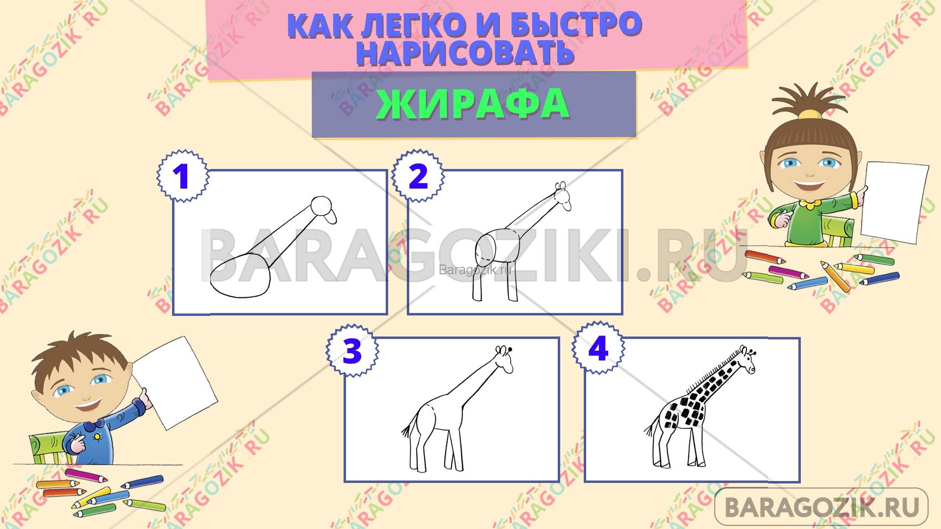 как легко нарисовать жирафа - пошаговая схема