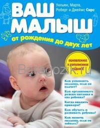 книги по уходу за малышом в подарок