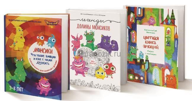 Книги Монсики Виктории Шиманской
