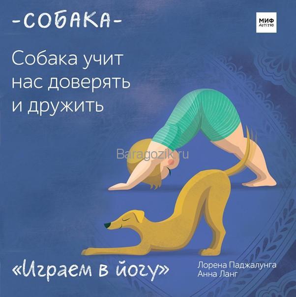 Йога для детей в формате игры