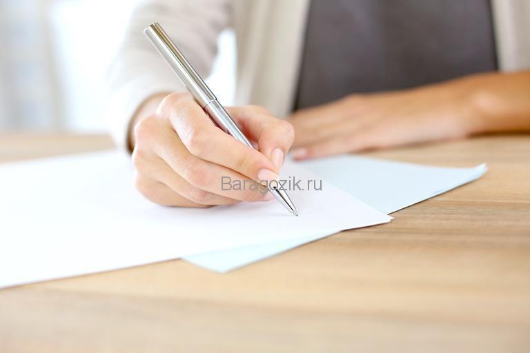 Письмо директору