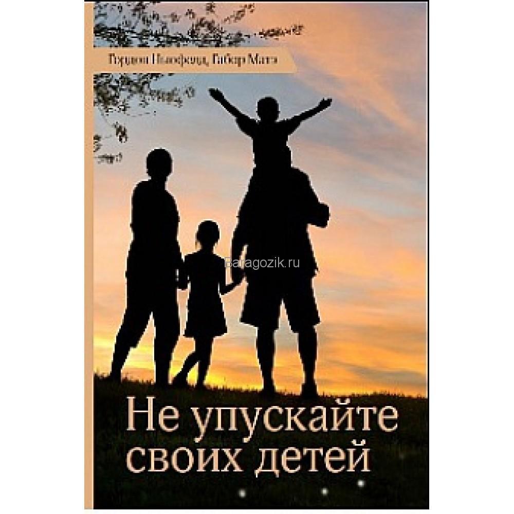 Не упускайте своих детей