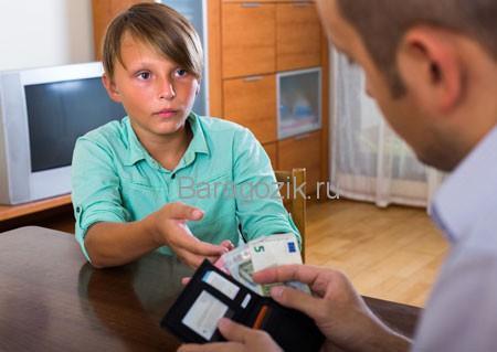 карманные деньги для подростка
