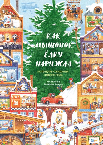 Как Мышонок ёлку наряжал Календарь ожидания Нового года. Автор: Ася Ванякина