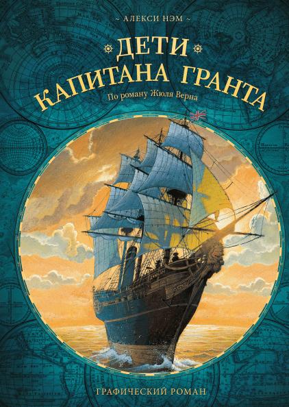 Дети капитана Гранта Трилогия. Автор: Алекси Нэм
