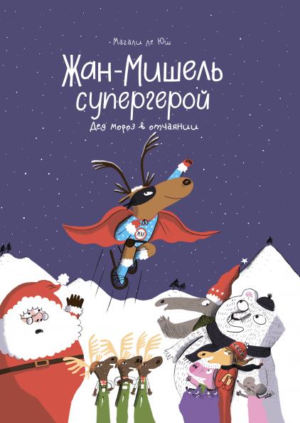 Жан-Мишель супергерой Дед Мороз в отчаянии, автор Магали ле Юш