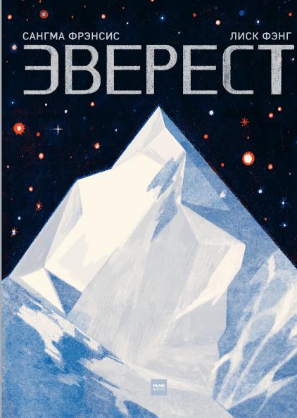 Эверест. Авторы: Сангма Фрэнсис и Лиск Фэнг