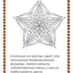 геометрические фигуры в узорах
