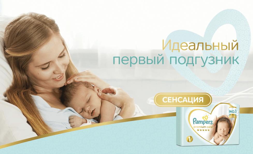 Первый подгузник Pampers Premium Care