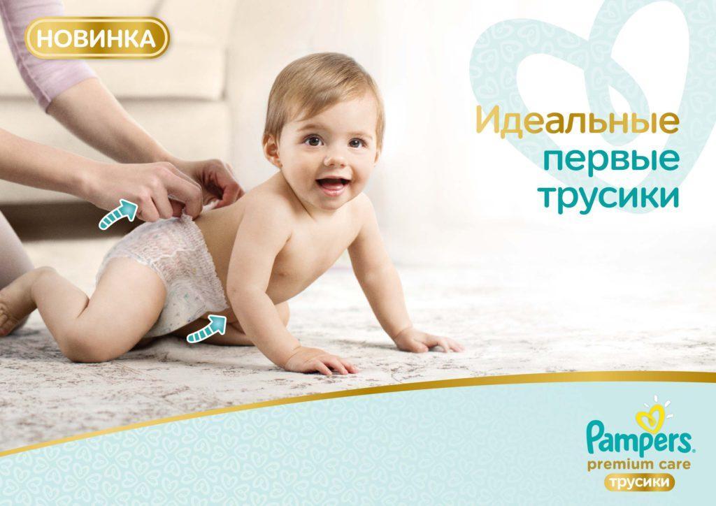 Малыш в трусиках Pampers Premium Care Pants