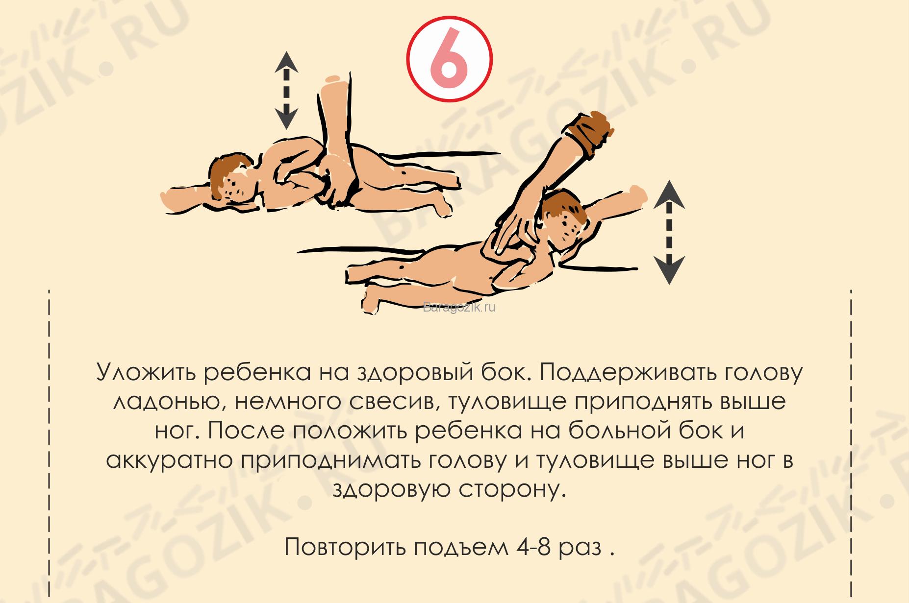 Кривошея у ребенка - упражнение 6
