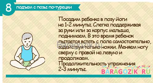 Упр 8