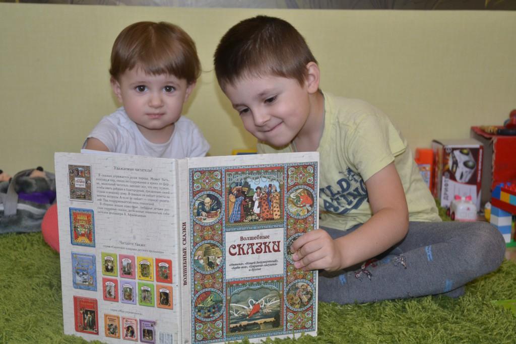дети читают сказку