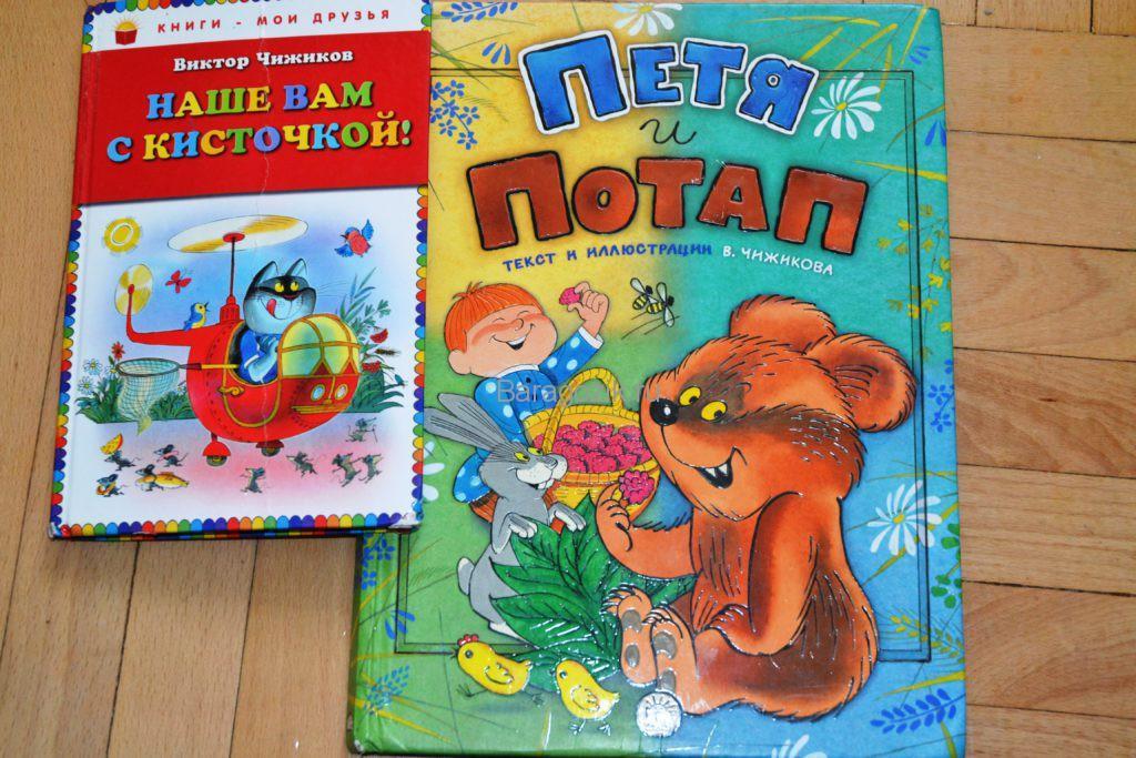 книги чижикова для детей 3-4 лет