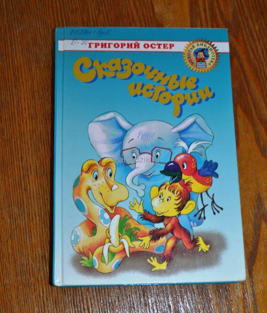 остер книги для детей