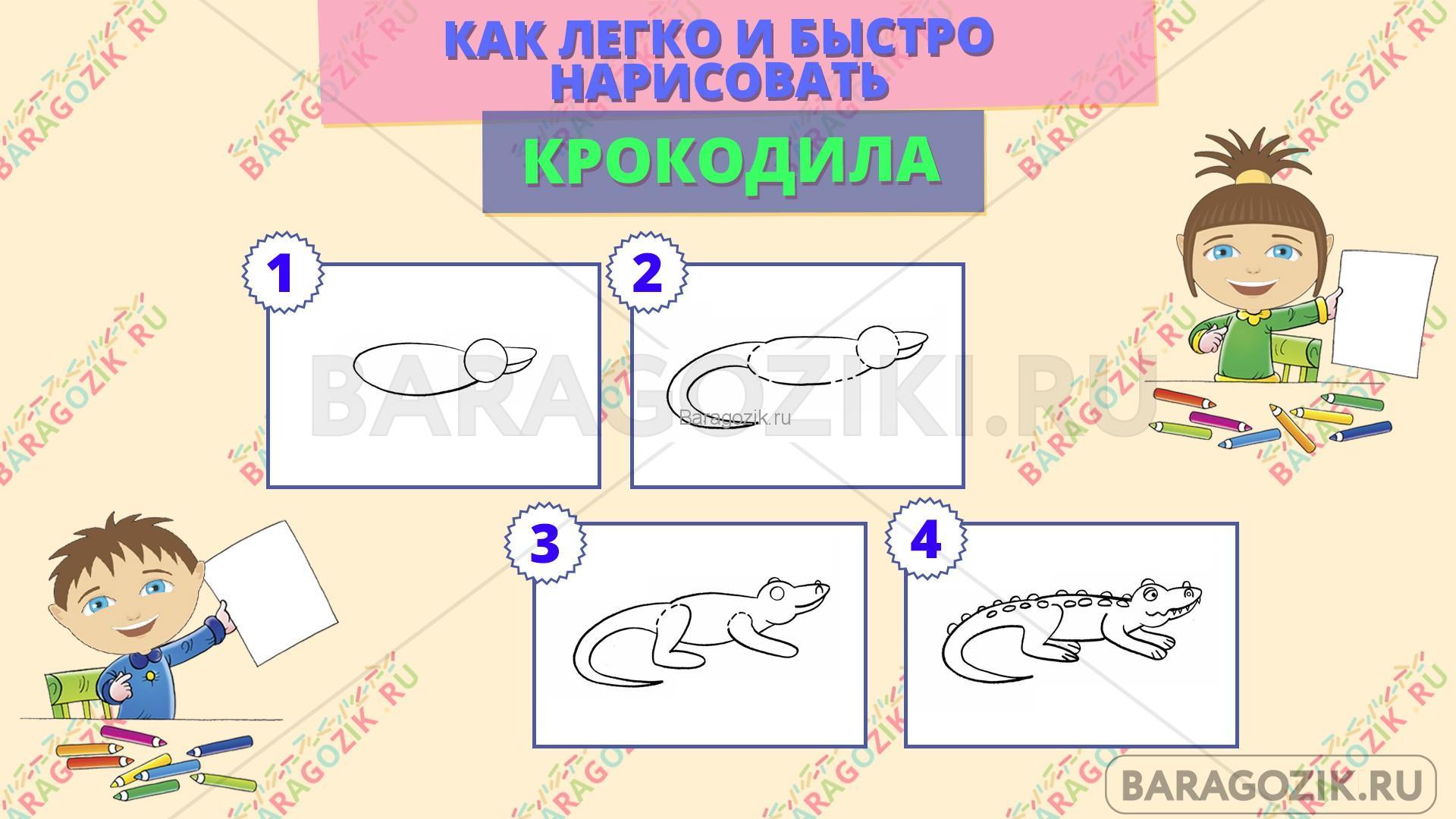 как легко нарисовать крокодила - пошаговая схема