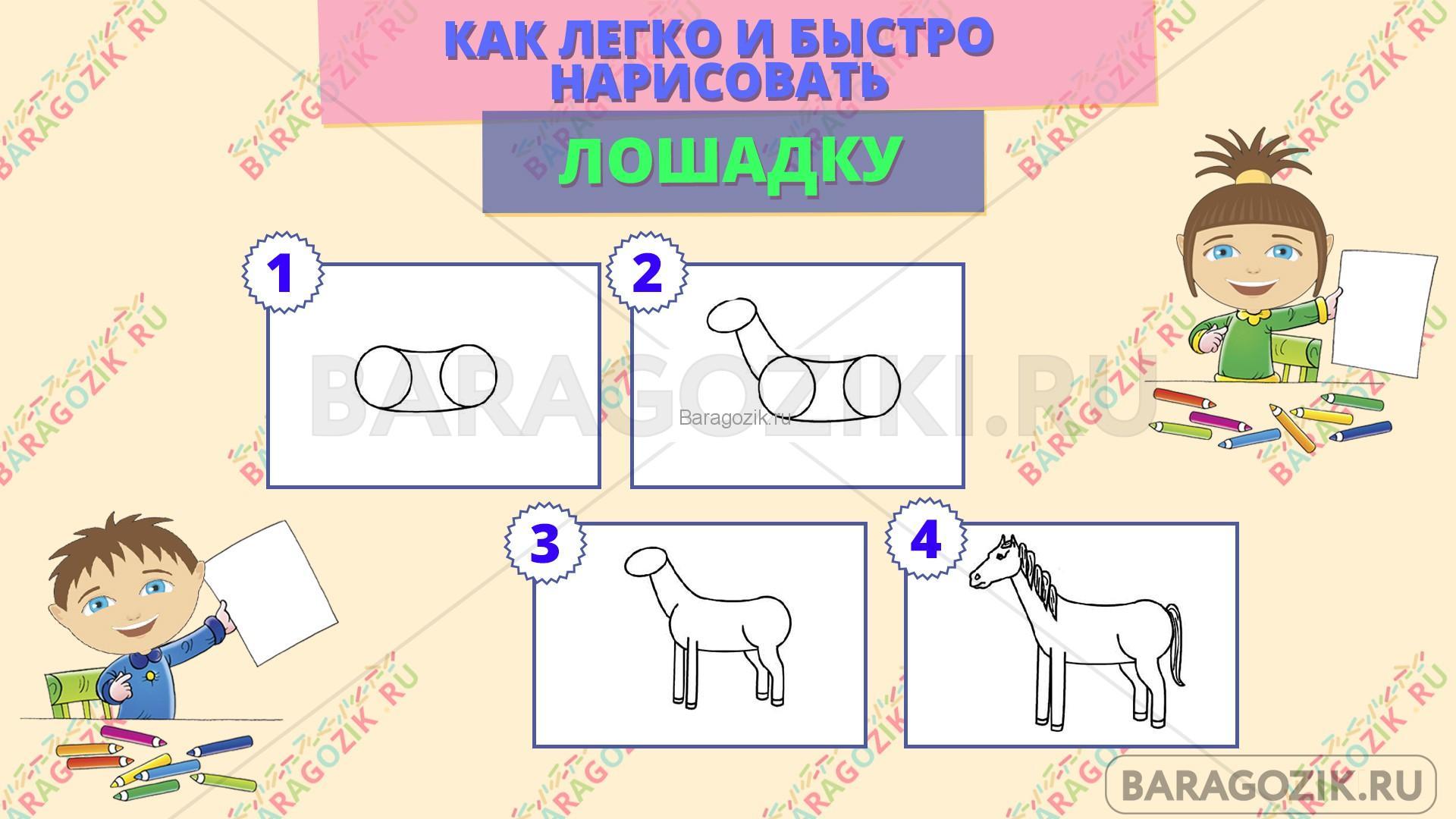 как легко нарисовать лошадку - пошаговая схема