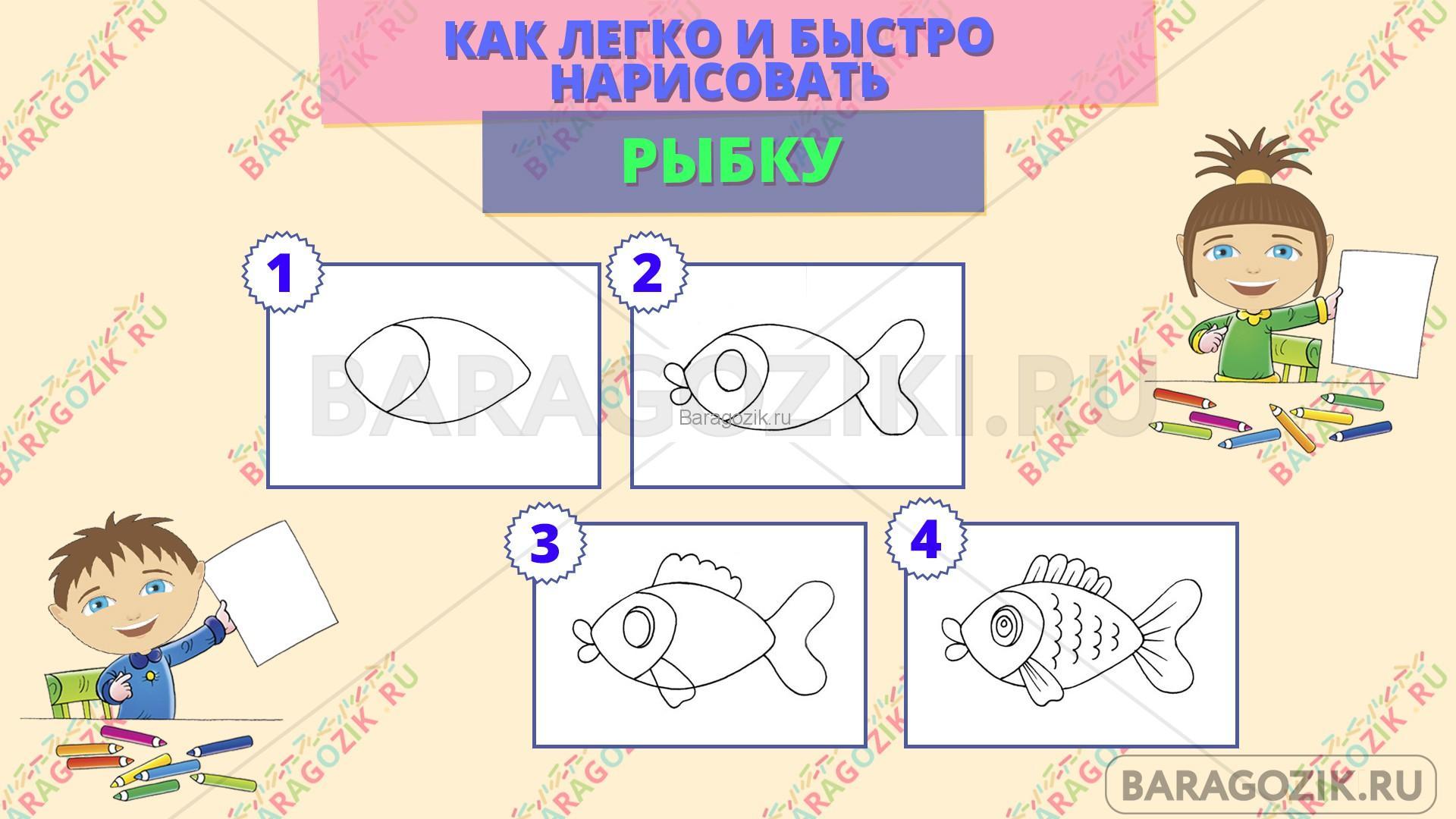 как легко нарисовать рыбку - пошаговая схема