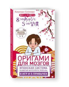 Оригами для мозгов. Японская система развития интеллекта ребенка: 8 игр и 5 привычек Кикунори Синохара