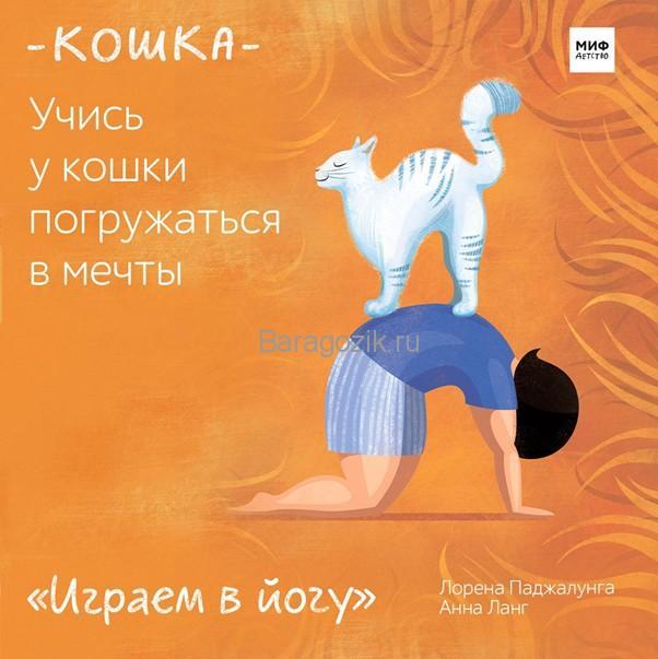 Йога как игра