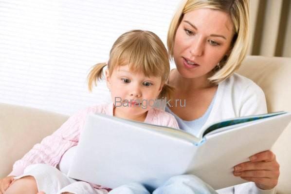 Чтение с ребенком