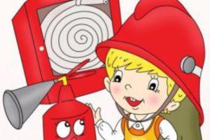 пожарноая безопасность для детей